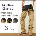 KOJIMA GENES 児島ジーンズ ビッグ モンキー コンボ パンツ メンズ デニム カツラギ 切り替え ワークパンツ チノパン インディゴ アメカジ 日本製 国産 RNB-1144