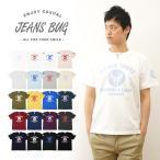 半袖 Tシャツ メンズ U.S. AIR FORCE CA オリジナル エアフォース ミリタリー プリント アメカジ 空軍 米軍 アーミー 大きいサイズ キングサイズ 対応 ST-CA