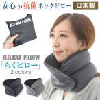ネックピロー 枕 飛行機 旅行 日本製 メイドインジャパン 抗菌 防臭 首 サポート 新発想のトラベルピロー