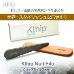 Klhip(クリップ) 天然素材の爪やすり ピレネー山脈の天然石使用 高級爪やすり フランス産 Klhip Nail File (クリップ ネイルファイル)正規品