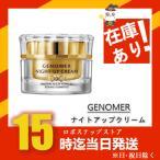ドクターシーラボ GENOMERジェノマー ナイトアップクリーム日本製 50g
