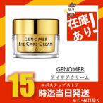 ドクターシーラボ GENOMERジェノマー アイケアクリーム 日本製15g
