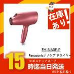Panasonic EH-NA0E-Pコーラルピンク ヘアードライヤー ナノケア