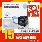 日本製・サージカルマスク 1箱30枚入り 個別包装
