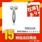 MTG ReFa CARAT リファカラット RAY FACE レイフェイス RFRF2121B 美顔器 正規品 新品