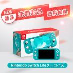 新品 未開封 Nintendo Switch Lite ターコイズ