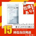 NEW PITTA MASK 新 ピッタマスク ホワイト レギュラーサイズ 花粉 かぜ 抗菌 UVカット 3枚入り
