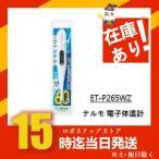 テルモ 電子体温計 ワキ専用  ET-P265WZ