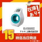 テルモ ES-P2020ZZ 上腕式血圧計