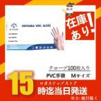 PVC手袋 使い捨て手袋 PVCグローブ100枚入り パウダーフリーMサイズ