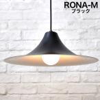 送料無料 Rona ロナ ブラック Mサイズ ペンダントライト 北欧 ミッドセンチュリー シンプル LED対応 黒 レトロ ラッパ型 ペンダントランプ インテリア