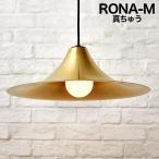 送料無料 Rona ロナ 真鍮 Mサイズ ペンダントライト 北欧 ミッドセンチュリー シンプル LED対応 黒 レトロ ラッパ型 ペンダントランプ インテリア