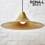 送料無料 Rona ロナ 真鍮 Lサイズ ペンダントライト 北欧 ミッドセンチュリー シンプル LED対応 黒 レトロ ラッパ型 ペンダントランプ インテリア