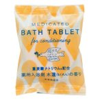 発泡入浴剤