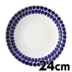 ARABIA アラビア 24h Tuokio トゥオキオ コバルトブルー パスタ プレート 24cm お皿 皿