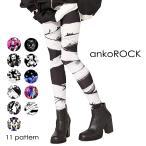 ankoROCK アンコロック レギンス メンズ レディース ユニセックス フルレングス クラゲ パズル 猫柄 ネコ 黒 白 モノクロ