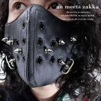 スタッズ マスク メンズ レザー マスク レディース フェイスマスク 革 皮 黒 ブラック ロック パンク 派手 衣装