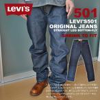 Levi's(リーバイス)501 Original Jeans (ノンウォッシュ)オリジナルジーンズ(5010000)デニムパンツ