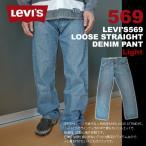 Levi's(リーバイス)569-0601 LOOSE STRAIGHT JEAN(ライト)デニムパンツ
