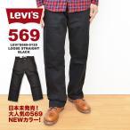 リーバイス デニムパンツ ジーンズ Levi's 569-0125LOOSE STRAIGHT JEAN BLACK