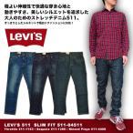 リーバイス LEVIS LEVI'S [ Levi's(リーバイス)  SLIM FIT/SKINNY JEANS スキニージーンズ(511) メンズ デニム ジーンズ ジーパン パンツ ボトムス