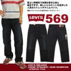 Levi's リーバイス 569-0225 LOOSE STRAIGHT JEAN SCORPIUS ルーズストレート ストレート