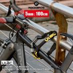 鍵 自転車 カギ ダイヤルロック 4桁 チェーン 5mm 100cm 頑丈 盗難防止 ULAC ユーラック