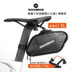 サドルバッグ 自転車 防水 硬質系 ハードシェル ロードバイク