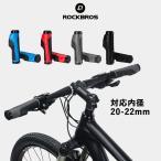 グリップ ハンドル 自転車 クロスバイク マウンテンバイク 対応内径 20-22mm