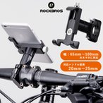ROCKBROS ロックブロス 携帯ホルダー 固定用マウント 電動バイク スマホホルダー アクセサリーホルダー 軽量 アルミ合金 GPSナビ 360度回転可 揺れ防止 脱落防止 調整可能 4.5-6.8インチのスマホに対応 iPhone Andriod多機種対応