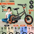子供用自転車 16インチ 14インチ 補助輪付き おしゃれ 3歳から9歳 男の子 女の子 かっこいい