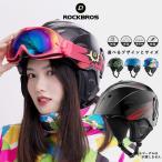 ヘルメット スキー スノボ スノーボード サイズ調整可能 耳当て インナーキャップ付属