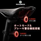 ライト 自転車 テールライト 自動点灯 ブレーキ点灯 サドル シートポスト USB充電