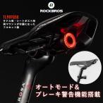 ライト 自転車 テールライト 自動点灯 ブレーキ点灯 USB充電