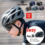 ヘルメット 自転車 シールド バイザー付属 57cm-62cm サイズ調整可能