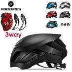 ヘルメット 57cm-62cm対応 サイズ調整可能 3タイプに変更可能 自転車用 スポーツバイク用 ROCKBROS ロックブロス