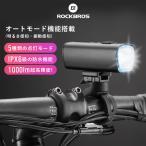 ライト ヘッドライト 自転車 オートモード搭載 最大輝度1000lm 5点灯モード 防水 USB充電
