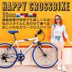 クロスバイク 初心者 女性 おしゃれ 26インチ 7段変速