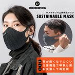 マスク 入荷 即納 立体構造 花粉症対策 ファッション 手洗い可能 防風 スポーツ アウトドア 工事現場