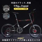 ミニベロ 自転車 小径車 軽量 20インチ 速い おすすめ