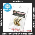 ロックリンク ブラスシンカー3/8oz(約10.5g) 4個入