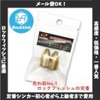 [メール便可]ロックリンク ブラスシンカー3/4oz(約21.0g) 2個入