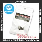 ロックリンク バレットシンカー 3/8oz(約10.5g) タングステン 2個入