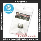 [メール便可]ロックリンク バレットシンカー 1/2oz(約14.0g) タングステン 2個入