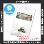 ロックリンク バレットシンカー 1/4oz(約7.0g) タングステン 3個入