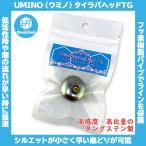 /メール便可/ UMINO(ウミノ)タイラバヘッドTG 80g タングステン 鯛ラバ ロックリンク
