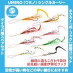 /メール便可/ UMINO(ウミノ)タイラバ ネクタイ シングルカーリー 2セット入 仕掛け 替えユニット フック スペア ラバー 鯛ラバ
