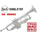Bach 180ML37SP 【調整後発送】