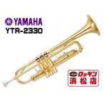 YAMAHA YTR-2330【安心!調整後発送】【お取り寄せ】