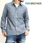 ファイブブラザー シャンブレー シャツ FIVE BROTHER メンズ ブランド 長袖シャツ セルビッジ セルビッチ 赤耳 アメカジ (57-151214)
